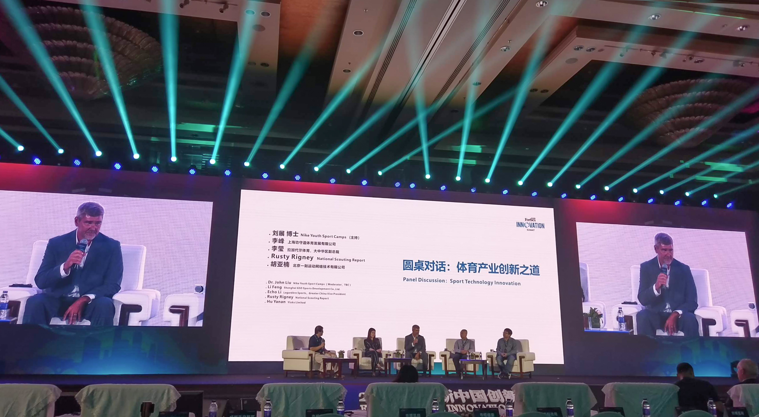 2018 Forbes China Innovation Summit